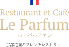 Restaurant et Caf'e Le Parfum ル・パルファン - 京都花園のフレンチレストラン -